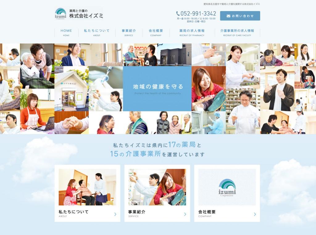 izumi_website0302